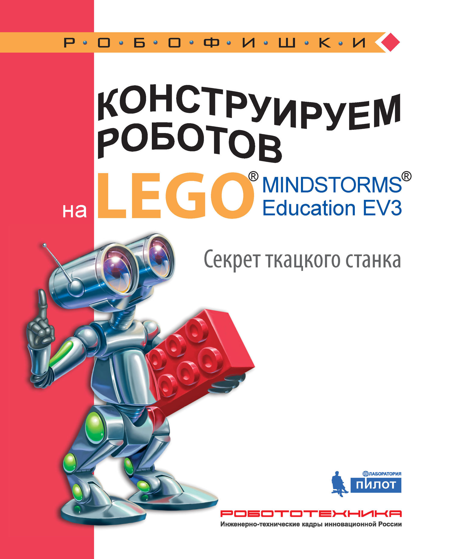 Марина Стерхова Конструируем роботов на LEGO MINDSTORMS Education EV3. Секрет ткацкого станка тарапата в конструируем роботов на lego® mindstorms® education ev3 секрет ткацкого станка isbn 9785906828941