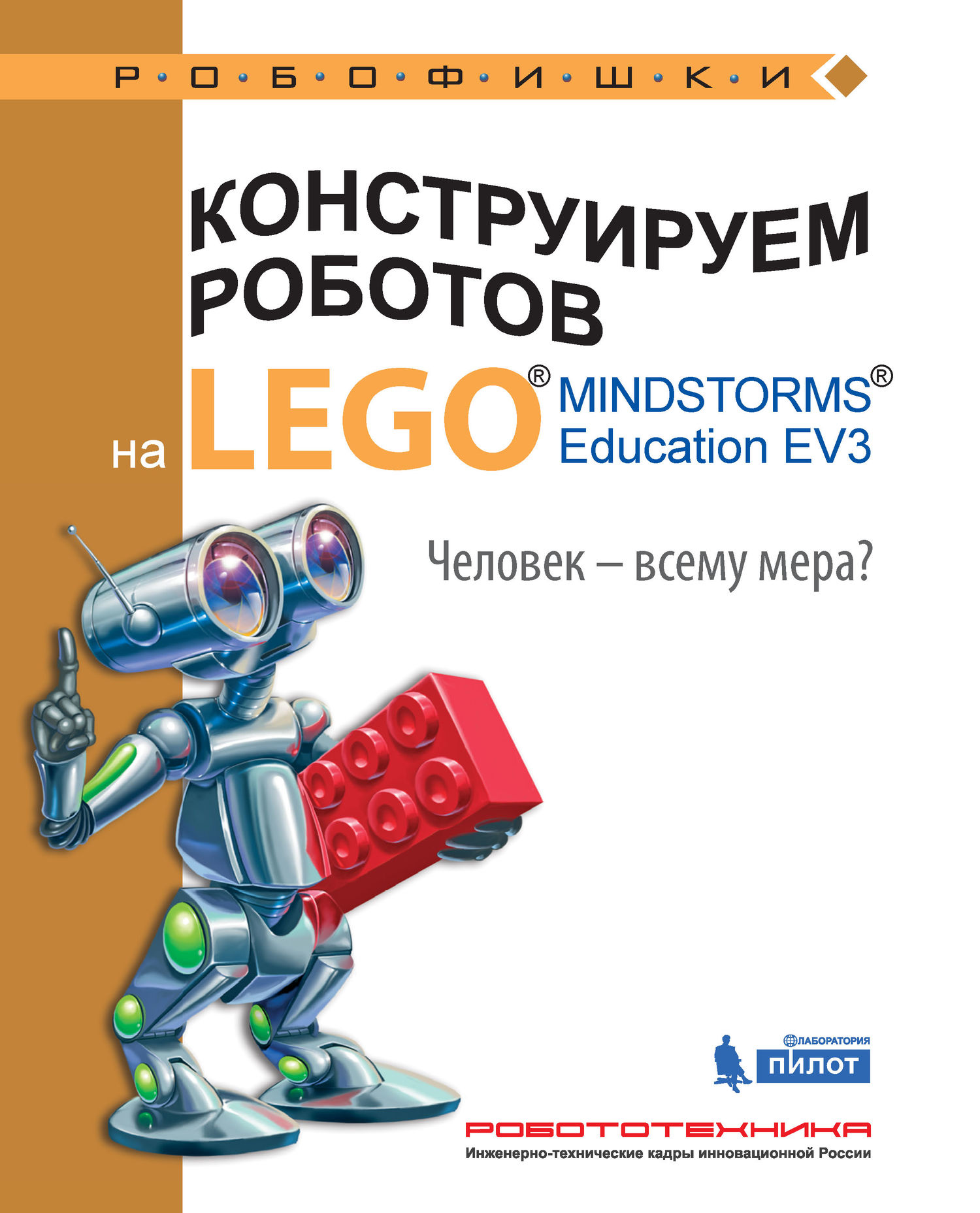 Екатерина Цуканова. Конструируем роботов на LEGO MINDSTORMS Education EV3. Человек – всему мера?