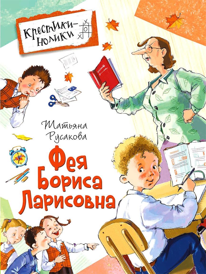 Татьяна Русакова. Фея Бориса Ларисовна