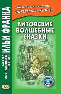 Отсутствует - Литовские волшебные сказки / Stebuklingos lietuviskos pasakos