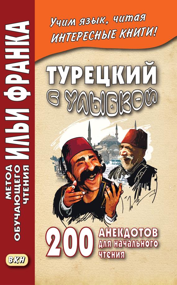 Отсутствует Турецкий с улыбкой. 200 анекдотов для начального чтения