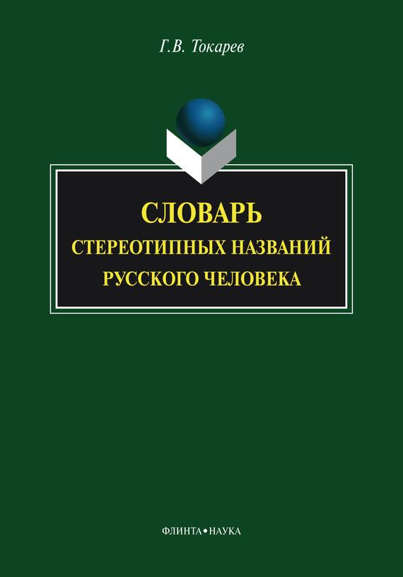 Григорий Токарев - Словарь стереотипных названий русского человека