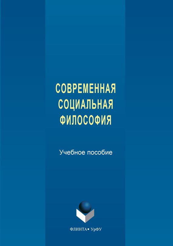 Коллектив авторов Современная социальная философия коллектив авторов лекции по философии