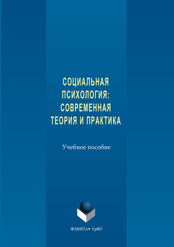 Коллектив авторов - Социальная психология. Современная теория и практика