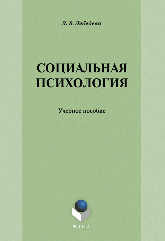 Л. В. Лебедева Социальная психология: учебное пособие