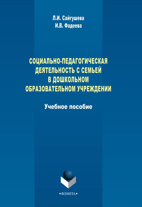 Л. И. Сайгушева бесплатно