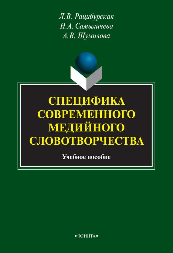 Л. В. Рацибурская бесплатно