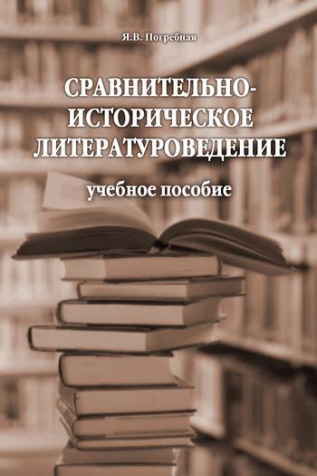 Сравнительно-историческое литературоведение. Учебное пособие