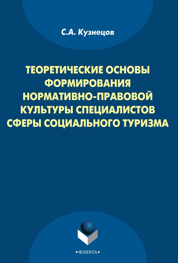 цена С. А. Кузнецов Теоретические основы формирования нормативно-правовой культуры специалистов сферы социального туризма