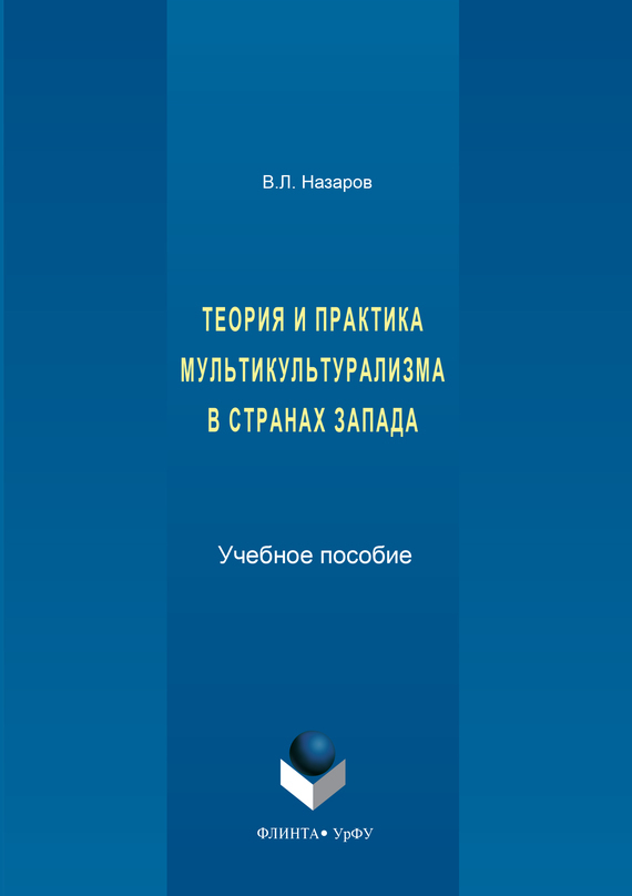 Владимир Назаров Теория и практика мультикультурализма в странах Запада сердце запада