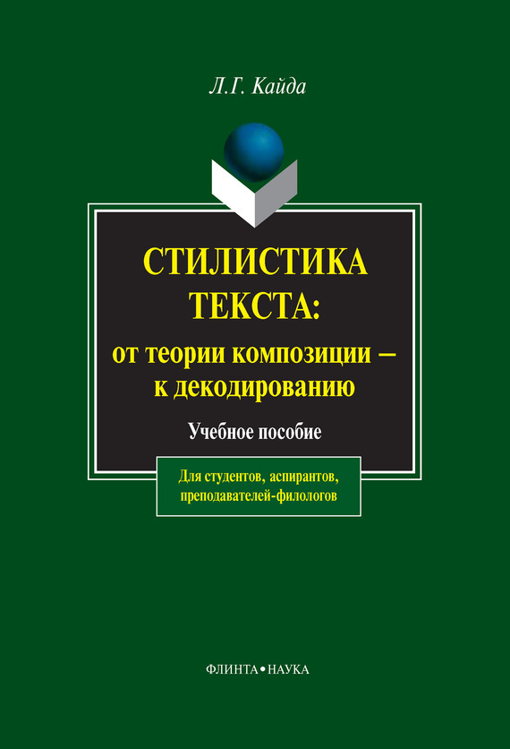 Людмила Кайда - Стилистика текста: от теории композиции – к декодированию. Учебное пособие