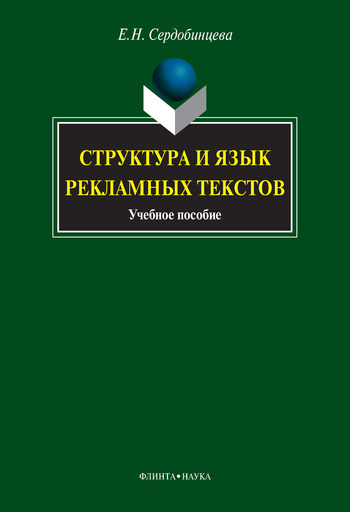 Е. Н. Сердобинцева бесплатно