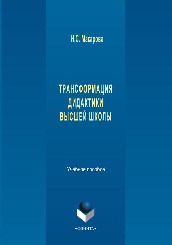 Н. С. Макарова бесплатно