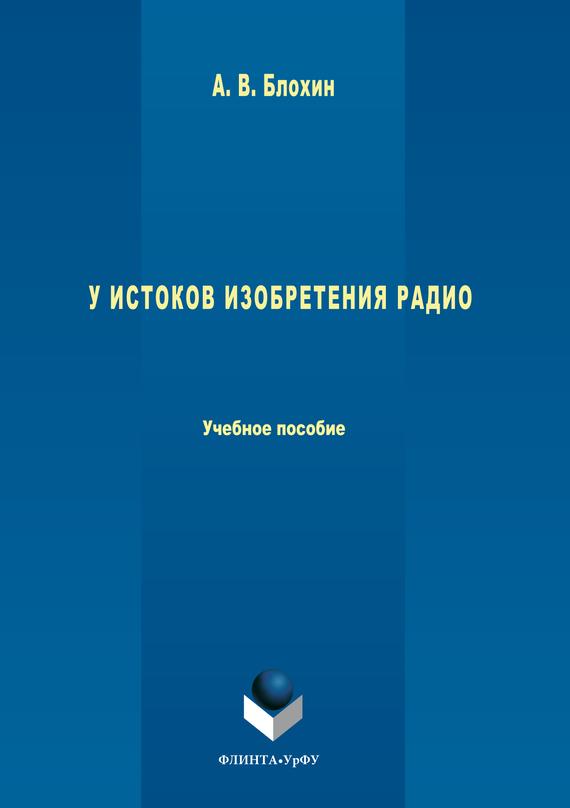 Анатолий Васильевич Блохин У истоков изобретения радио изобретения