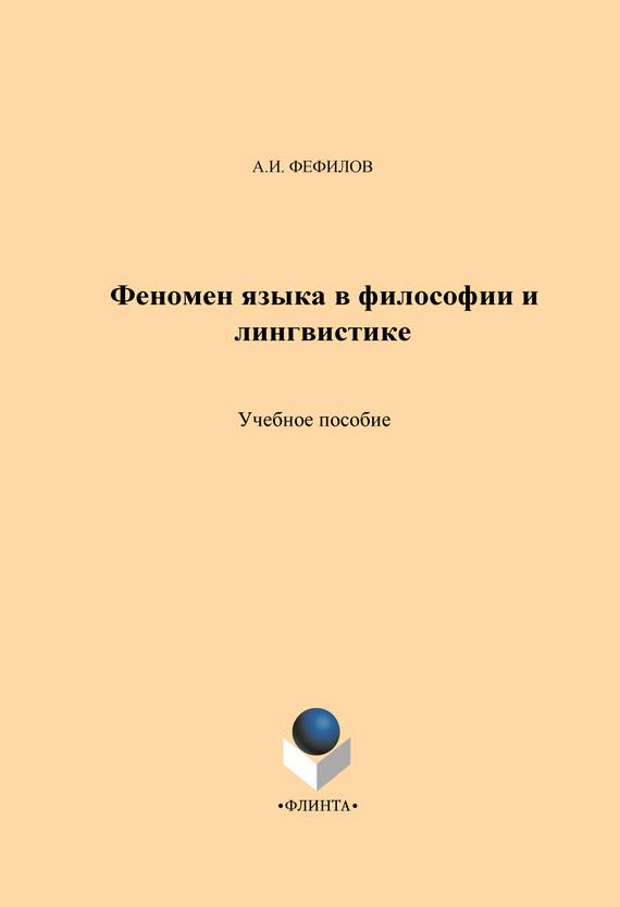 А. И. Фефилов Феномен языка в философии и лингвистике. Учебное пособие