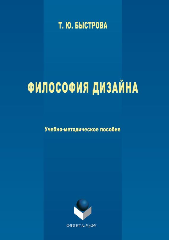 Татьяна Быстрова Философия дизайна графический дизайн базовые концепции