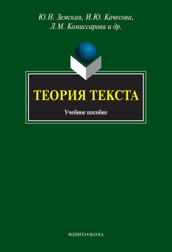 Ю. Н. Земская Теория текста. Учебное пособие