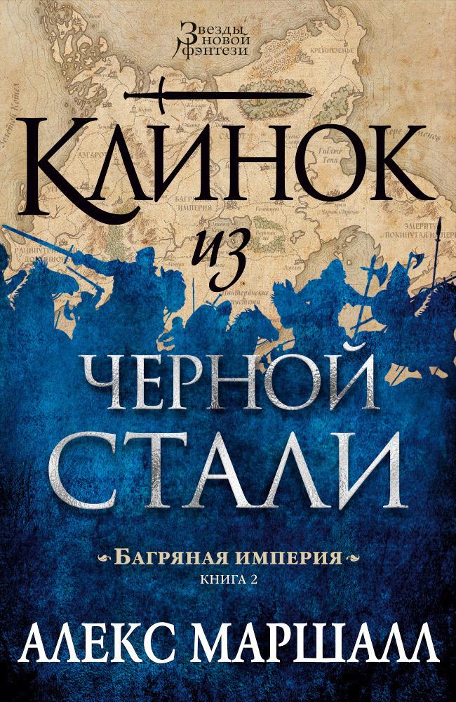 Обложка книги Клинок из черной стали, автор Алекс Маршалл