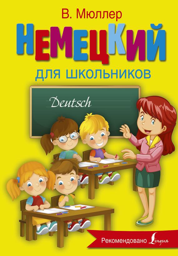 Виктория Мюллер Немецкий для школьников книга для записей с практическими упражнениями для здорового позвоночника