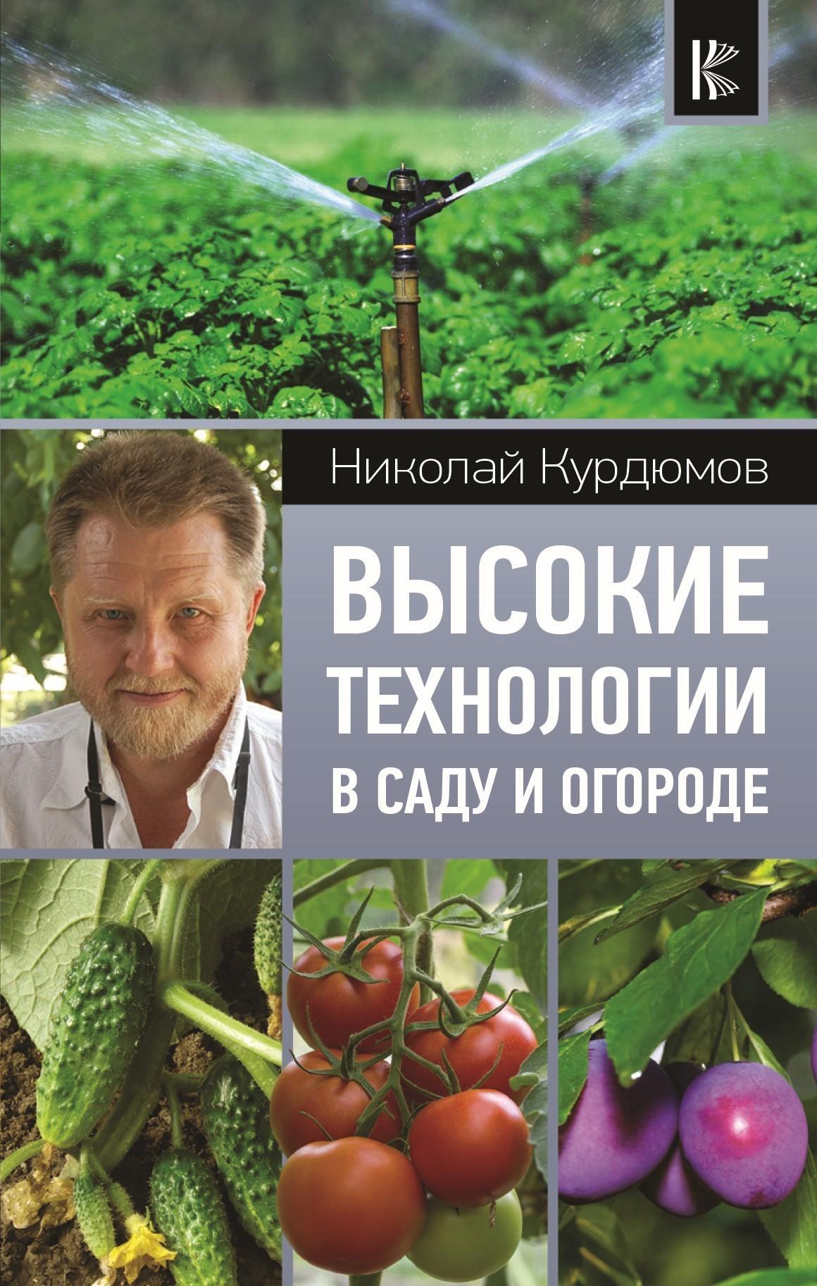 Николай Курдюмов. Высокие технологии в саду и огороде