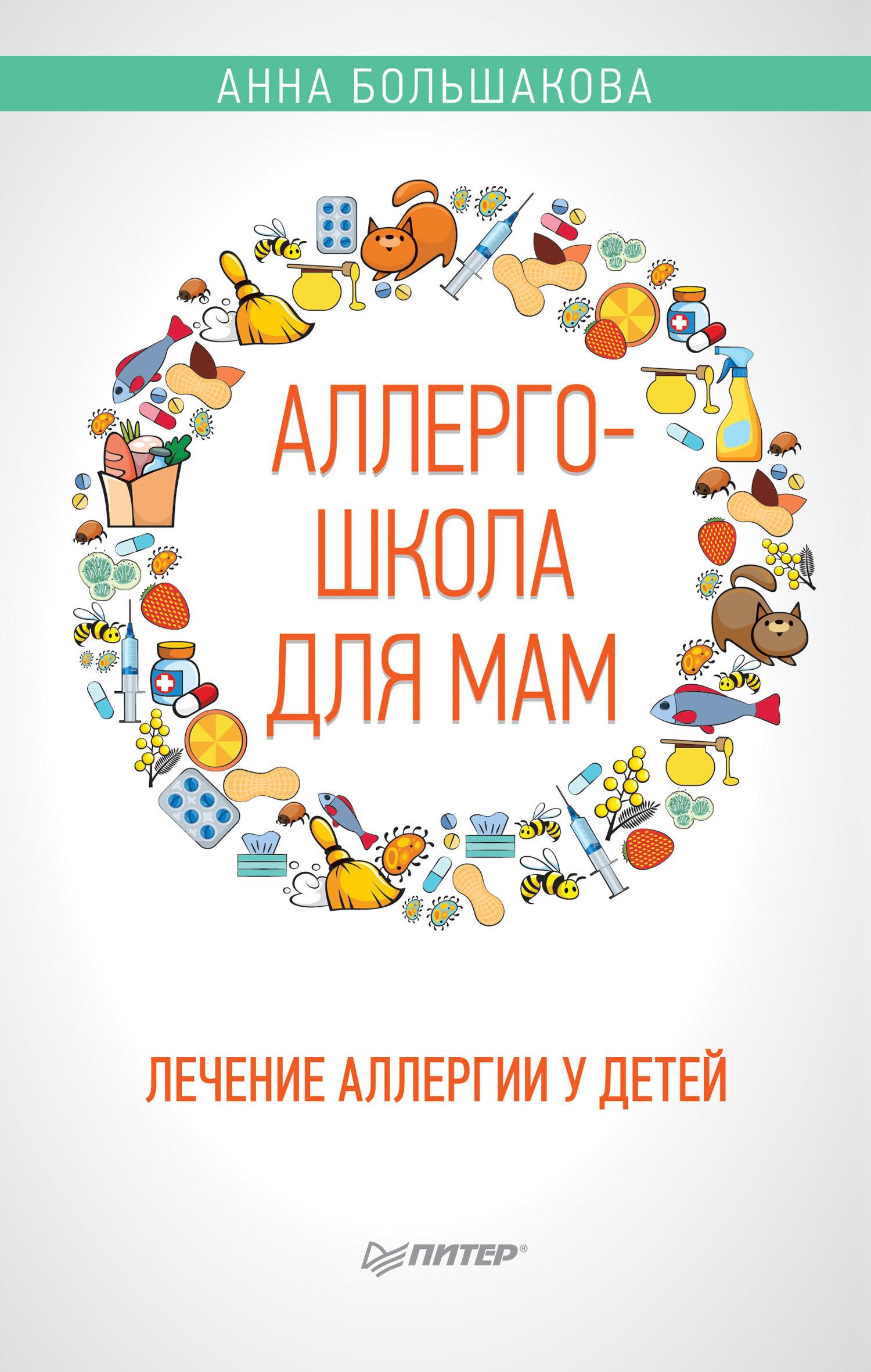 Анна Большакова - Аллергошкола для мам. Лечение аллергии у детей