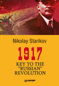 "Николай Стариков - 1917. Key to the ""Russian"" Revolution"