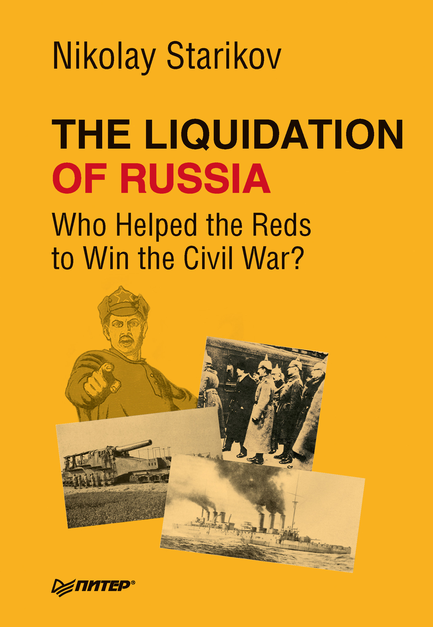 Николай Стариков The Liquidation of Russia. Who Helped the Reds to Win the Civil War? the inhuman