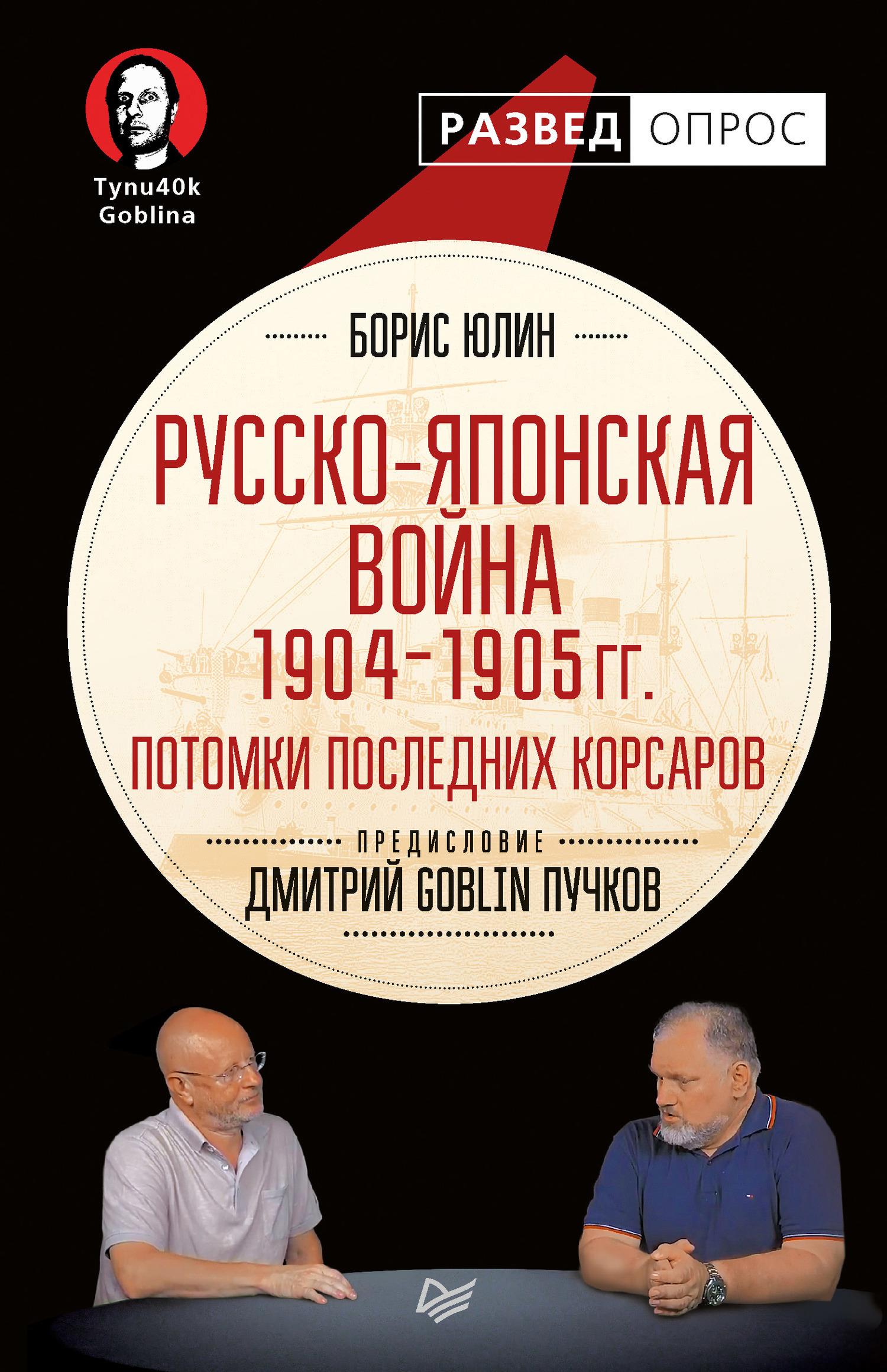 Дмитрий Пучков, Борис Юлин - Русско-японская война 1904–1905 гг. Потомки последних корсаров