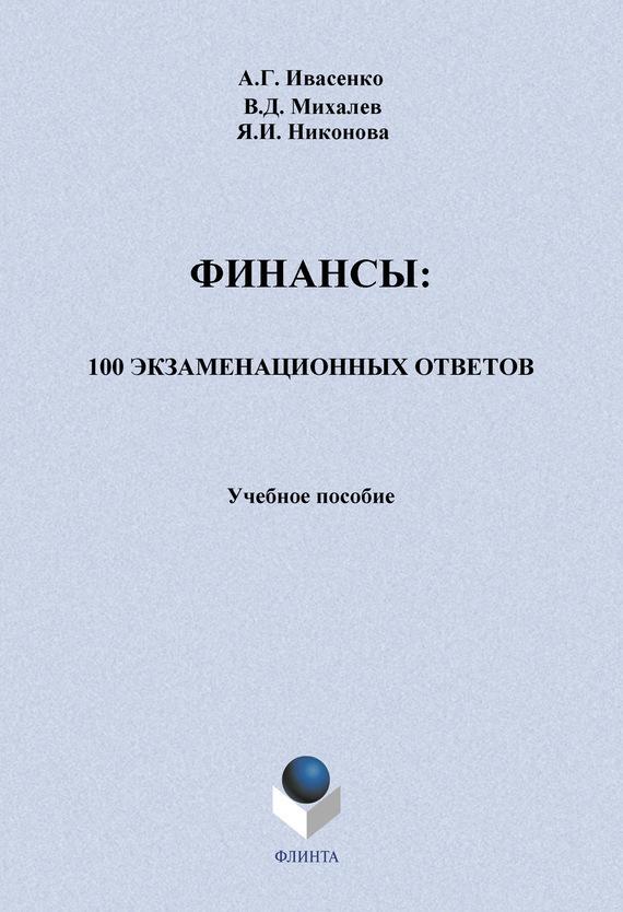 В. Д. Михалев Финансы: 100 экзаменационных ответов. Учебное пособие финансы и бизнес 2 2016