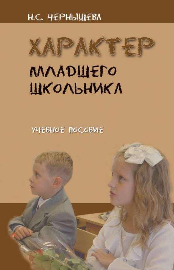 Н. С. Чернышева Характер младшего школьника теоретические основы и методика воспитания младших школьников