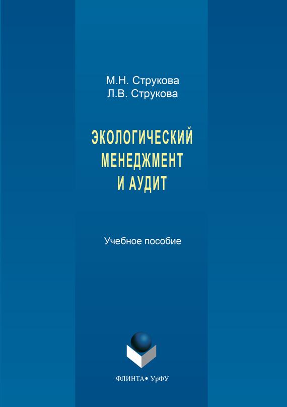 Лариса Струкова Экологический менеджмент и аудит iso 14000