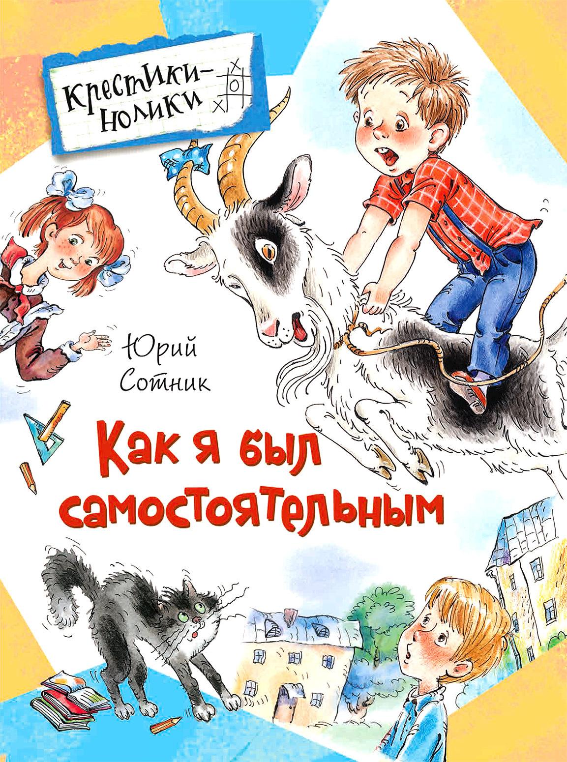 Юрий Сотник. Как я был самостоятельным (сборник)