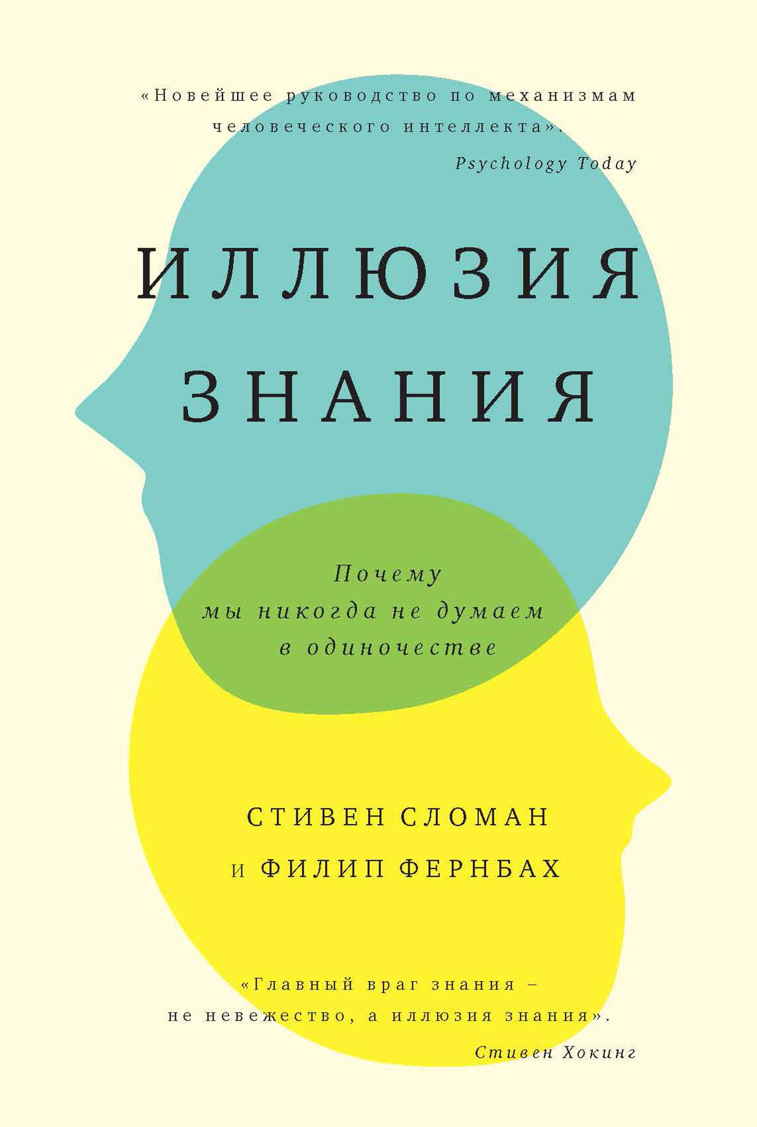 Стивен Сломан Иллюзия знания. Почему мы никогда не думаем в одиночестве стивен а почему мы думаем то что мы думаем