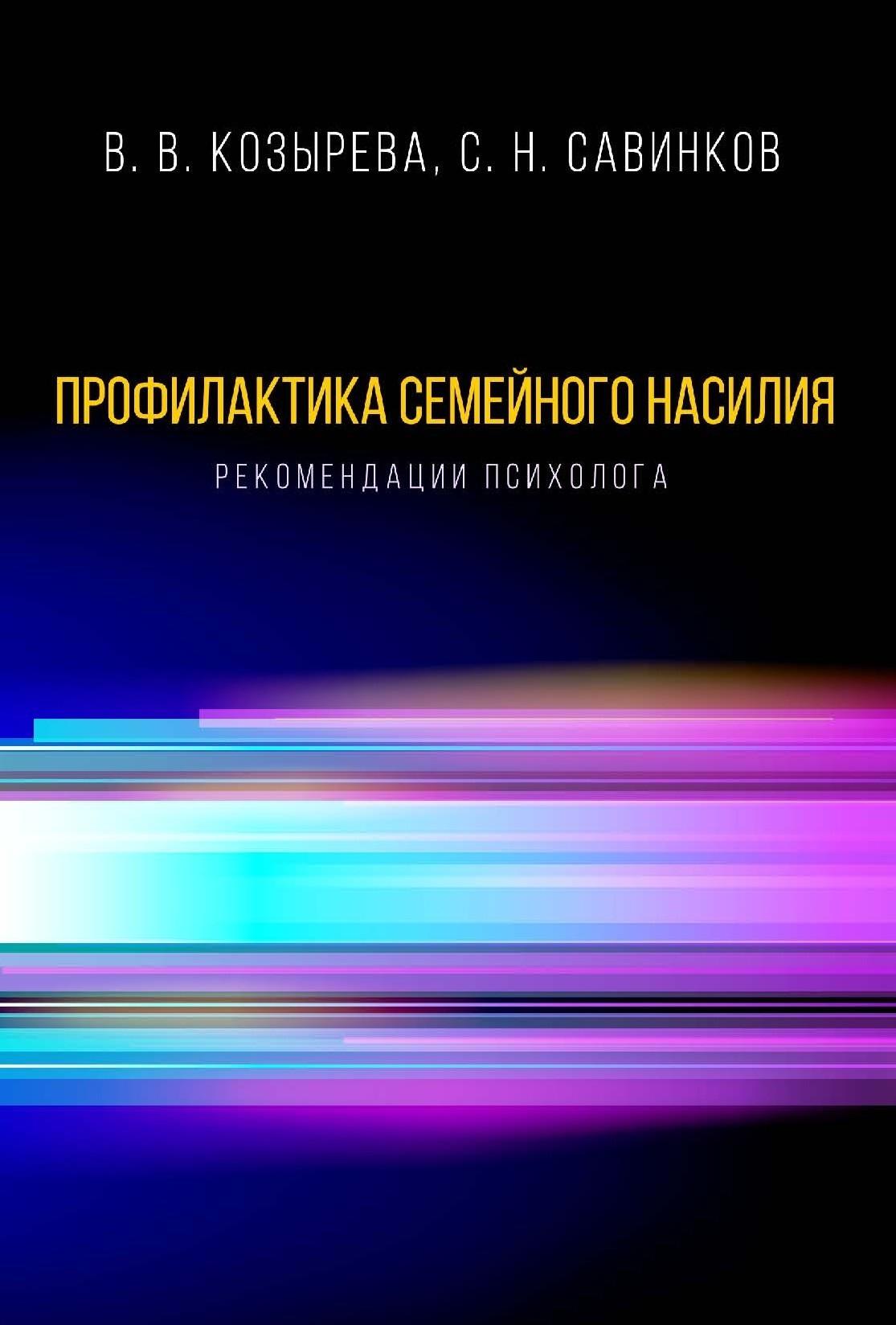 В. В. Козырева. Профилактика семейного насилия. Рекомендации психолога