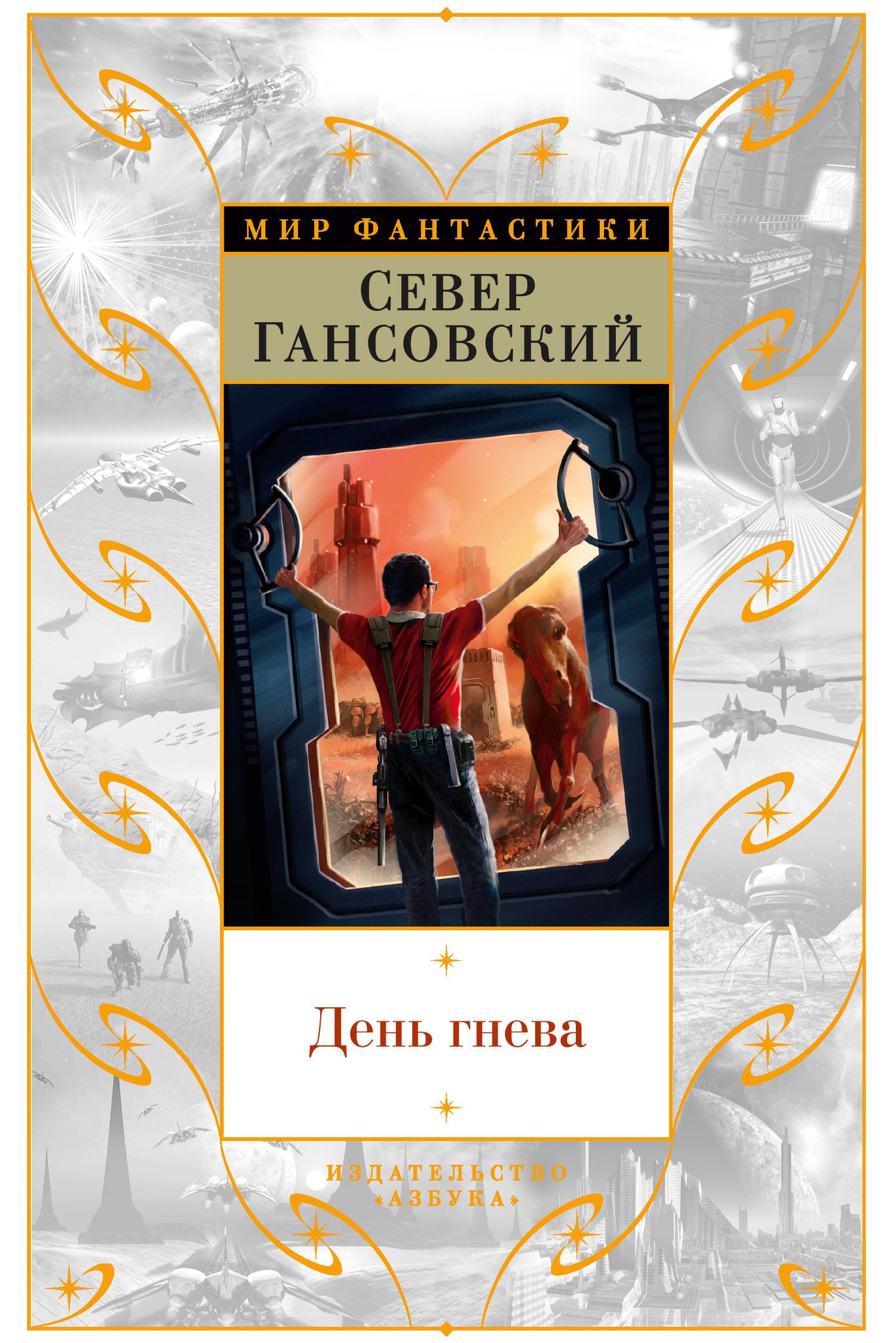 Север Гансовский. День гнева (сборник)