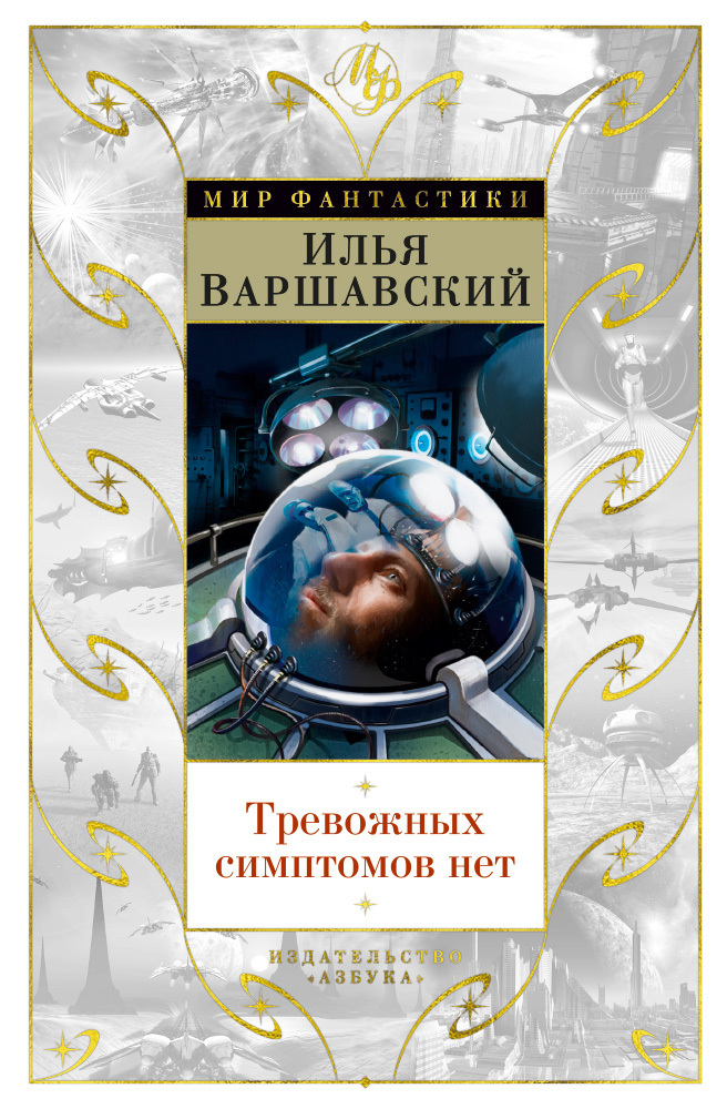 все цены на Илья Варшавский Тревожных симптомов нет (сборник)