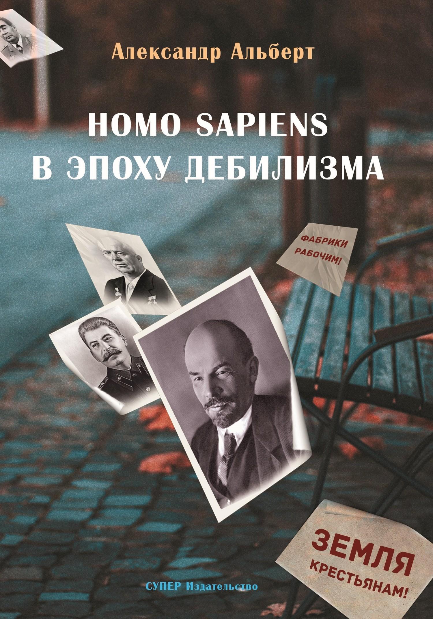 Александр Альберт. Homo sapiens в эпоху дебилизма