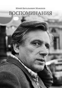 Юрий Мамлеев - Воспоминания