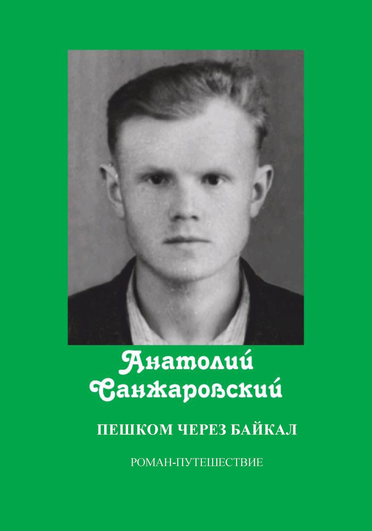 Анатолий Санжаровский - Пешком через Байкал
