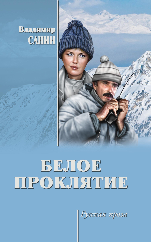 Обложка книги Белое проклятие (сборник), автор Владимир Санин