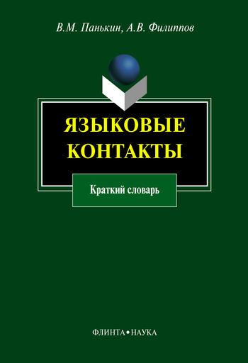 Андрей Филиппов, Вячеслав Панькин - Языковые контакты. Краткий словарь