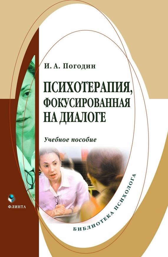 И. А. Погодин Психотерапия, фокусированная на диалоге сатир в коммуникация в психотерапии