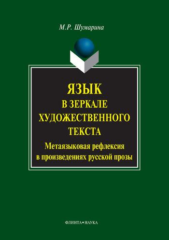 Марина Робертовна Шумарина бесплатно