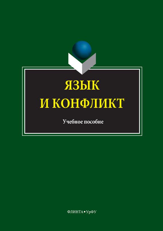 Коллектив авторов - Язык и конфликт