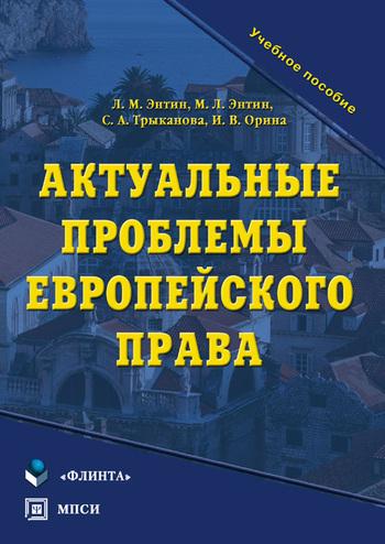 С. А. Трыканова Актуальные проблемы европейского права. Учебное пособие