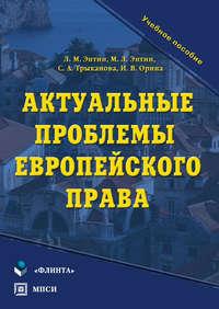 С. А. Трыканова - Актуальные проблемы европейского права. Учебное пособие