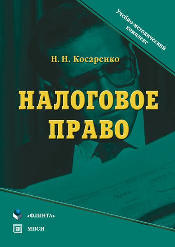 Н. Н. Косаренко Налоговое право. Учебно-методический комплекс