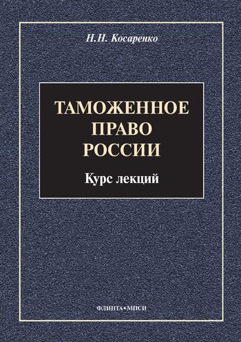 Н. Н. Косаренко бесплатно