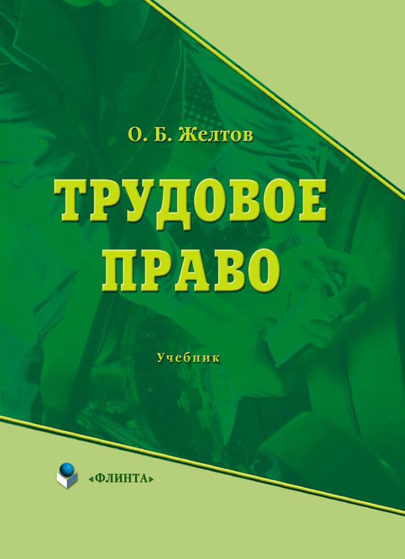 О. Б. Желтов Трудовое право е в магницкая трудовое право