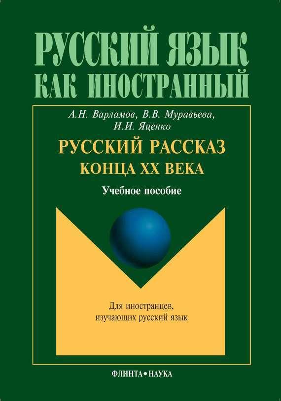 Алексей Варламов бесплатно